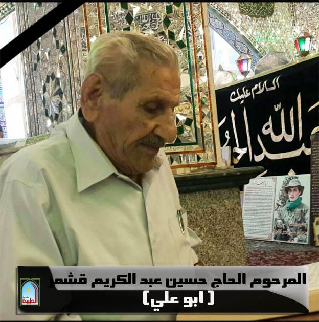 وفاة حسين سالم: وفاة الحاج حسين عبد الكريم قشمر (ابو علي