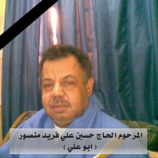 وفاة حسين سالم: وفاة الحاج حسين علي فريد منصور (ابو علي